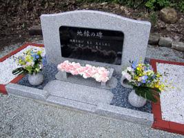 地縁の碑の写真